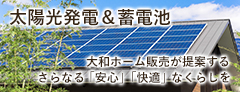 太陽光発電&蓄電池